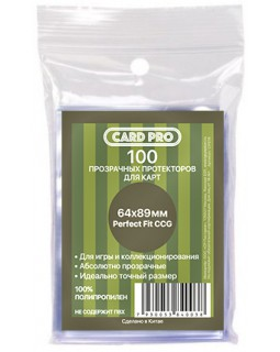 Прозрачные протекторы Card-Pro Perfect Fit для ККИ (100 шт.) 64x89 мм