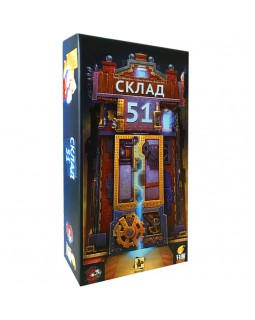 Склад 51 (Warehouse 51)