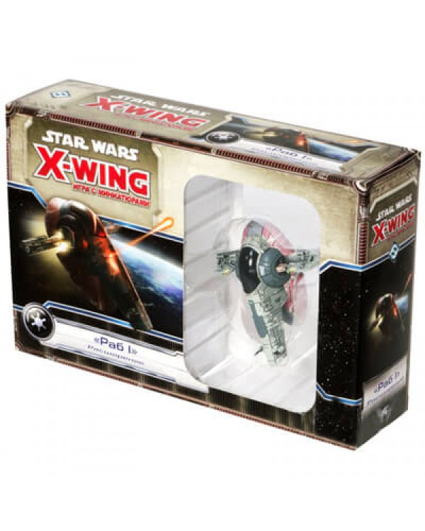 Star Wars: X-Wing. Расширение Раб I